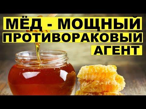 МЁД - МОЩНЫЙ ПРОТИВОРАКОВЫЙ АГЕНТ.Противораковые свойства мёда.