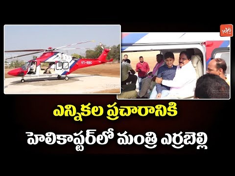 Minister Errabelli Dayakar Rao Helicopter Video | TRS Election Campaign | Telangana | YOYO TV