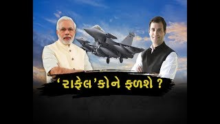 Mahamanthan: શું #RaffelDeal નું રણ 2019 નું વિજયી Formula બનશે ?| Vtv News