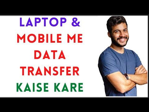 Mobile Ki File Laptop Me Kaise Dale | Mobile To Laptop File Transfer