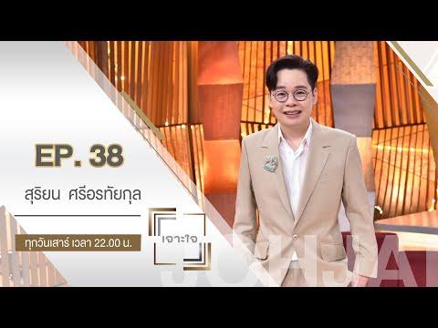 เจาะใจ :  หนึ่ง สุริยน กว่าจะเป็นเจ้าพ่อบิวตี้เจมส์ ร้านเพชรอันดับ 1 ของเมืองไทย [ 26 ก.ย. 63]
