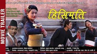 HISIMATI - New Nepal Bhasha Movie Trailer 2019 | Yogen Jyapu, Nikki Maharjan | Purnakaji Jyapu