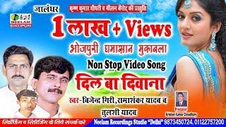 New Bhojpuri Muqawla घमासान मुकाबला  Bijendra Giri Ramashankar Yadav   दिल बा दीवाना   Dil Ba Diwana