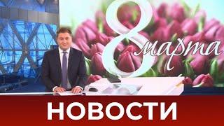 Выпуск новостей в 10:00 от 08.03.2021