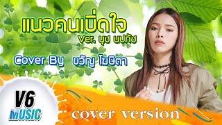 แนวคนเบิ่ดใจ - ขวัญ โฆษิตา【COVER VERSION】