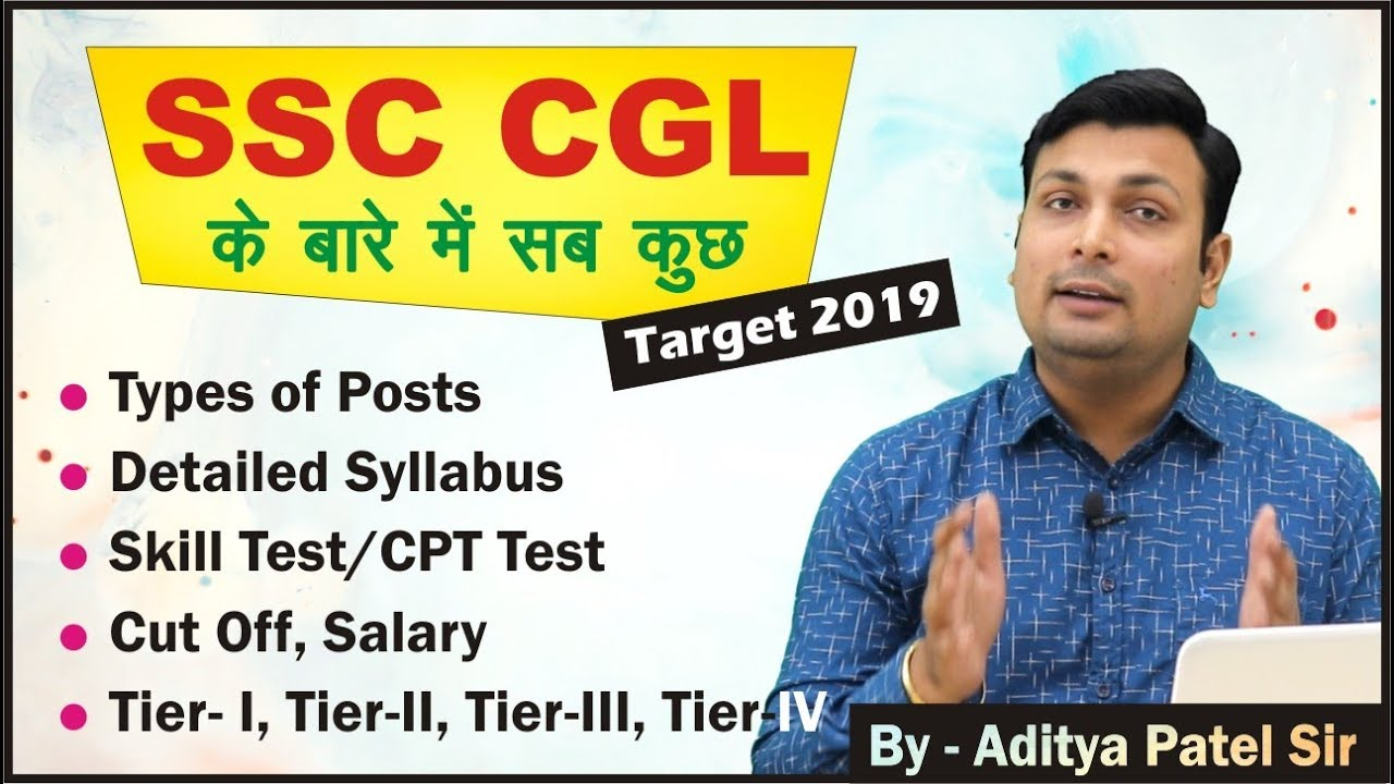 Download SSC CGL   Complete Details   Salary   Syllabus   Tier 1 to 4   Types of Posts   Departments
