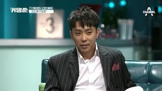 정상훈한테 GD 성대모사 뺏긴 신인 김도훈 '치열한 개인기★'