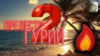 ПРЕЛЕСТИ ГУРИЙ-2 (ЖАРА) - МУФТИЙ МЕНК