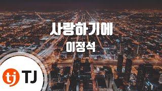 [TJ노래방] 사랑하기에 - 이정석 / TJ Karaoke