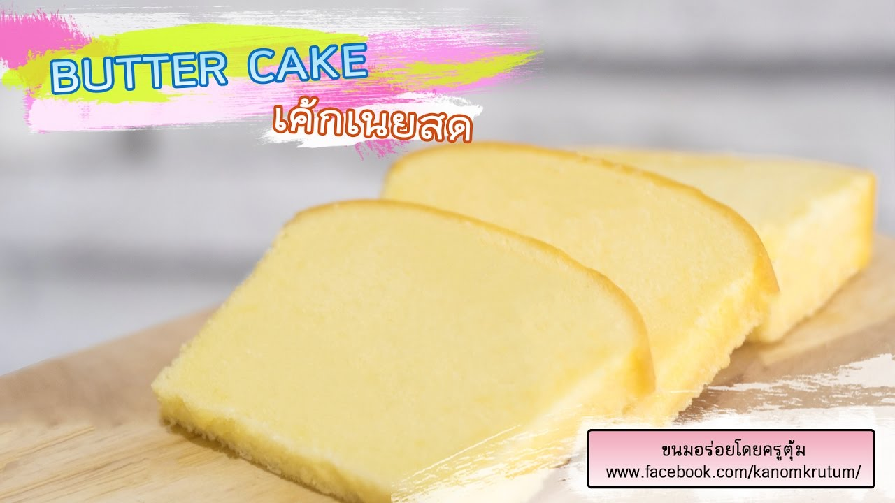 How To Make A Butter Cake Youtube
