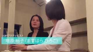{増原 裕子さん&東 小雪さん}インタビュー@ISmagazine
