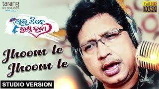 Jhoom Le Official Studio Version | Chal Tike Dusta Heba | Abhijit Majumdar, Rishan, Sayal & Mahima
