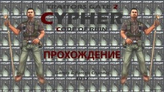 Прохождение Cypher [Traitors Gate 2: Cypher] Часть 2 - Rooms 15-37