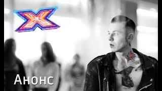 Миша Панчишин и его новый хит! – Х-фактор 9. Смотрите 15 декабря