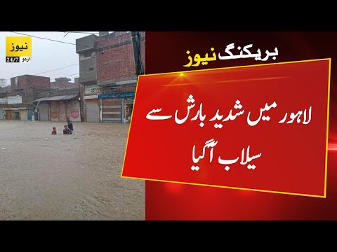 Breaking News: Lahore rain latest updates   Lahore today weather
