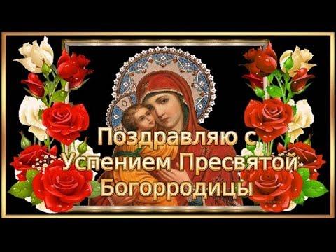 С Успением Пресвятой Богородицы! / Успіння Пресвятої Богородиці!