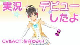 【初めてゲーム実況したよ】マジカルユミナの今日もお兄ちゃんねる♪#07