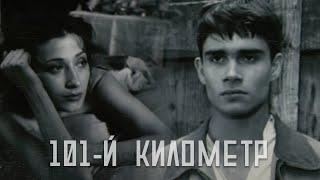 101-Й КИЛОМЕТР / Фильм. Криминал