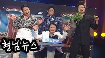 [웃찾사] 길용이어라~~~ 형님뉴스   EP.150   2006.04.06