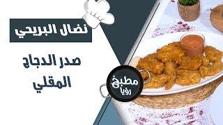 صدر الدجاج المقلي - نضال البريحي