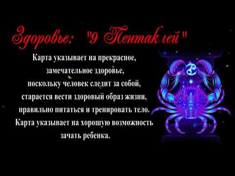 Таро — гороскоп на Нояюрь для «Раков»
