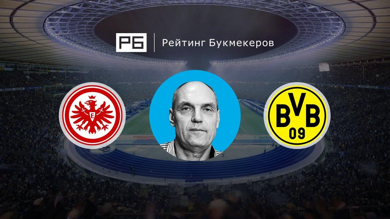 Прогнозы на матч айнтрахт ф-боруссия дортмунд