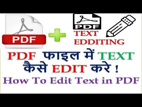 How To Edit Text In PDF Document || PDF फाइल में TEXT कैसे EDIT करे !😅