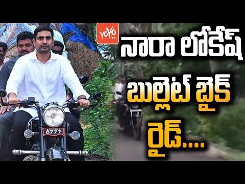Nara Lokesh Bullet Bike Ride   Nara Lokesh at Mangalagiri   East Godavari Floods   YOYO TV Channel