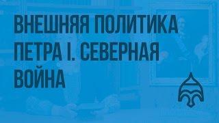 Внешняя политика Петра I. Северная война. Видеоурок по истории России 7 класс