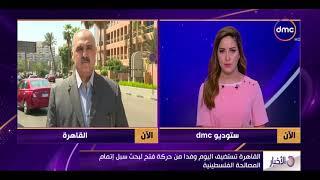 الأخبار - تصريحات السفير حازم أبو شنب المتحدث بأسم حركة فتح عن المصالحة وزيارة حماس