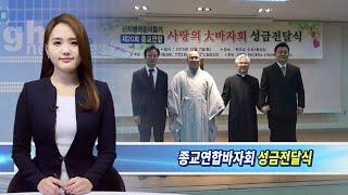 강북구, 제20회 종교연합바자회 성금전달식 개최