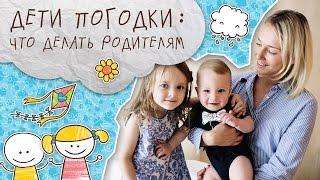 видео Советы психолога: как справиться с неуправляемыми детьми? - Доктор Комаровский