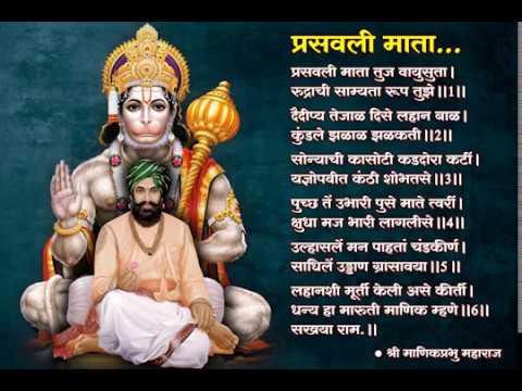 Prasavali Mata - प्रसवली माता तुज वायुसुता - Hanuman Bhajan by Shri Manik Prabhu Maharaj