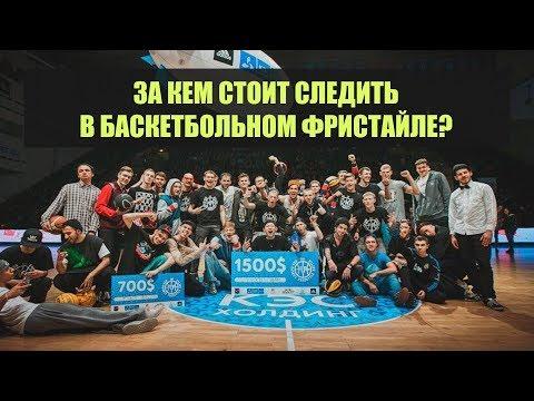 Лучшие Баскетбольные Фристайлеры мира [Kirill Fire]