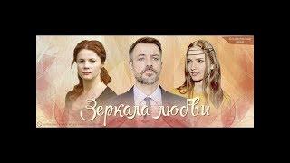 Сериал  Зеркала любви 2017 - трейлер