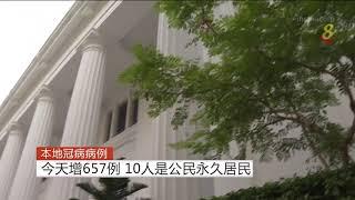 【冠状病毒19】本地新增657起病例