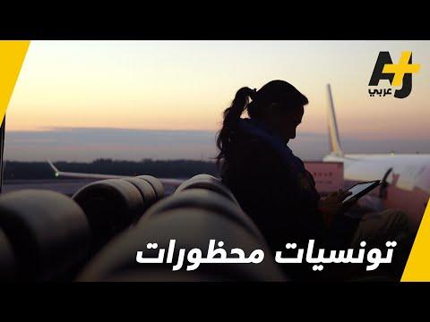ما سبب منع تونسيات من السفر إلى الإمارات؟