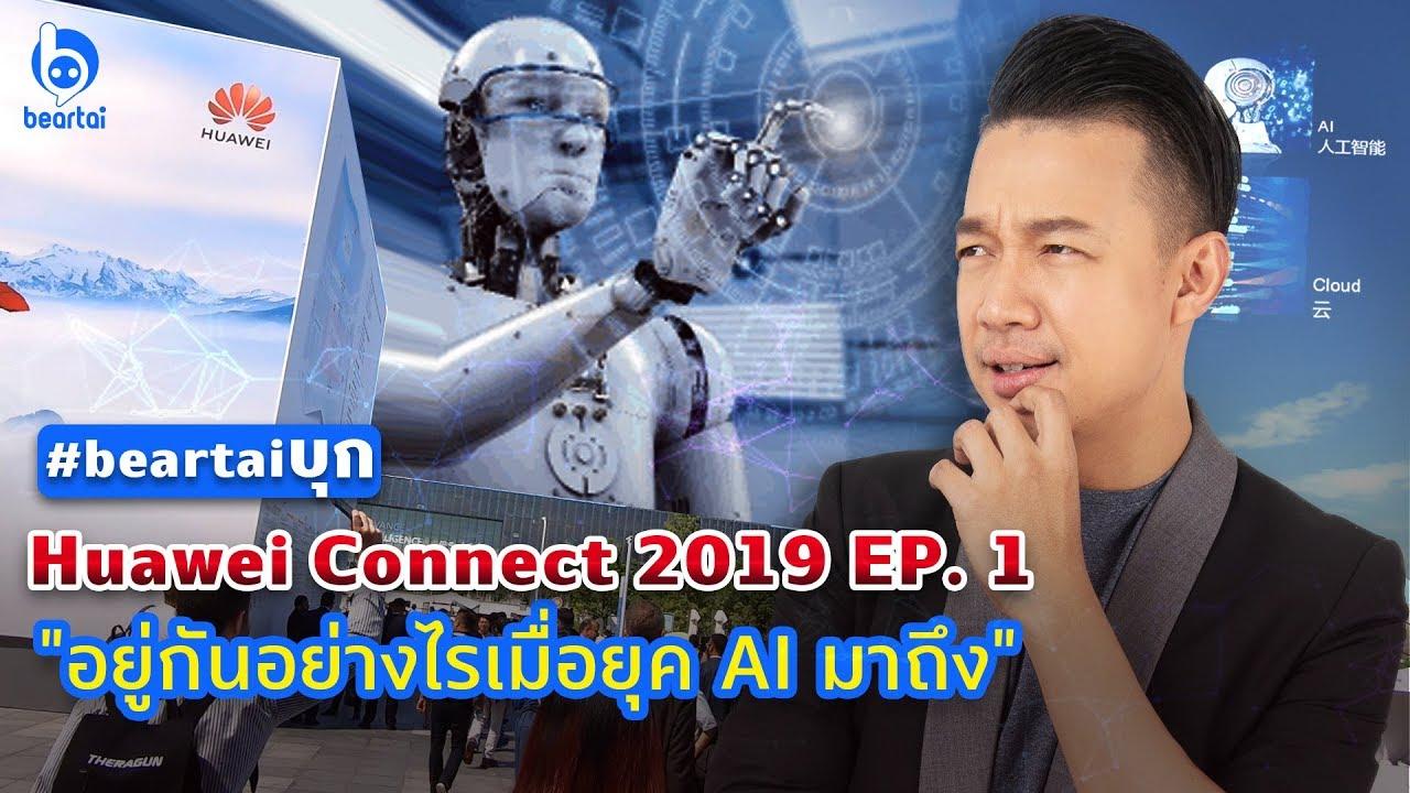 "#beartaiบุก Huawei Connect 2019 EP.1 ""อยู่กันอย่างไรเมื่อยุค AI มาถึง"""