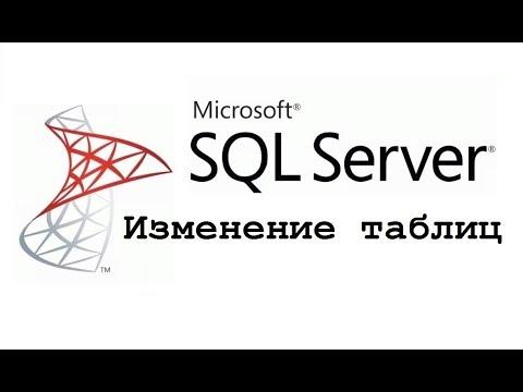 Как изменить тип данных в таблице sql