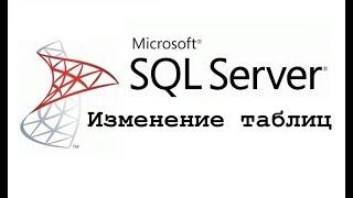 Изменение таблиц в Microsoft SQL Server ALTER TABLE – видео урок для начинающих