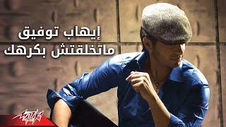 Matkhalaatesh Bakrahek - photo - Ehab Tawfik ماتخلقتش بكرهك - صور-ألبوم لازم تسمع - إيهاب توفيق