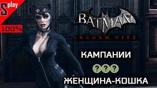 Batman Arkham City на 100% - Кампании - Женщина-Кошка