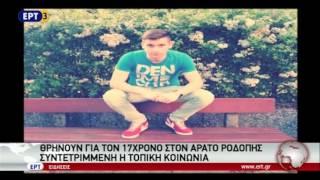Θρηνούν στην Ροδόπη για τον 17χρονο που σκοτώθηκε στο Μόναχο