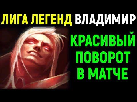 видео: КРАСИВО ПЕРЕВЕРНУЛИ ИГРУ - league of legends vladimir / Лига Легенд Владимир