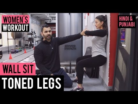 How To WALL SIT for TONED LEGS! (Hindi / Punjabi)