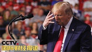 [国际财经报道]热点扫描 美媒:美国政府无权强迫美企撤出中国| CCTV财经