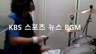 KBS 스포츠 BGM 락 드럼