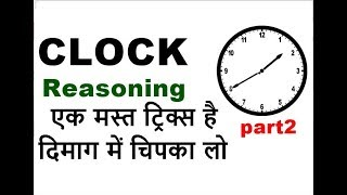 PART 2 CLOCK reasoning TRICKS in HINDI