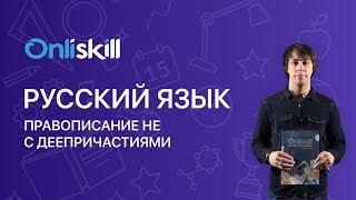 Русский язык 7 класс: Правописание не с деепричастиями