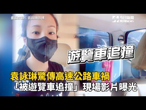 袁詠琳驚傳高速公路車禍 「被遊覽車追撞」現場影片曝光